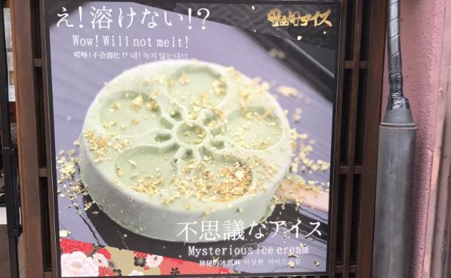 Inventan un helado que no se derrite